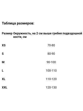 Пояснично-крестцовый корсет, жесткий Lumbo Direxa Stable 50R54