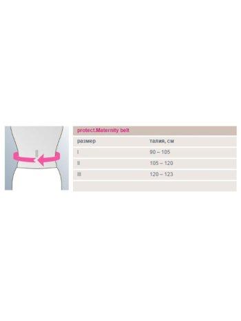 Бандаж дородовый для беременных protect.Maternity belt