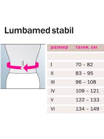 Бандаж поясничный с моделируемыми ребрами жесткости - LUMBAMED STABIL - 26 см - с массажной вс